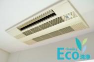 天井取付型エアコンエコ洗浄